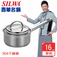 【SILWA 西華】Baroque304不鏽鋼單柄湯鍋16cm(曾國城熱情推薦)