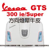 【凱威車藝】Vespa GTS 300ie GTS Spuer 偉士牌 方向燈 燈膜 犀牛皮 保護貼