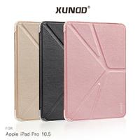 XUNDD Apple iPad Pro 10.5 迪卡皮套