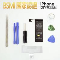 【加贈 Apple充電線(副廠)x1】BSMI Apple 內置電池 iPhone 5 UN-I5 DIY電池組 拆機工具組 拆機零件 充電電池 鋰電池 更換 零循環