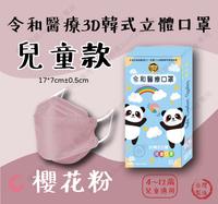 🌸兒童新品🌸俊廷貿易【令和醫療KF94 3D立體兒童口罩】櫻花粉-MD+MIT雙鋼印 ✔️1盒10入