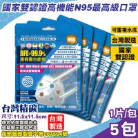 【台灣精碳】N95醫用口罩 1入X5包(國家認證 可水洗重複使用 台灣製)