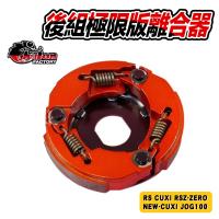 仕輪 極限版 離合器 傳動 後組 傳動系統 適用於 RS CUXI RSZ ZERO NEW CUXI JOG 100