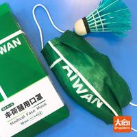 丰荷醫用口罩 奧運羽球款 成人/兒童10入裝 台灣製雙鋼印