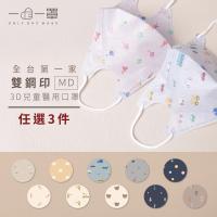 【一心一罩】任選3款│小童3D醫用口罩10入/袋(易廷製造│兒童雙鋼印)