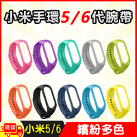 小米手環5/6單色錶帶腕帶 矽膠腕帶 替換腕帶