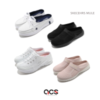 Skechers 穆勒鞋 女鞋 拖鞋 休閒 穿搭 上班 多功能 休閒鞋 套入式 多款任選 現貨在庫 【ACS】