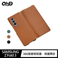 QinD SAMSUNG Galaxy Z Fold 3 真皮保護套