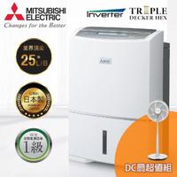 超值組【MITSUBISHI 三菱】25公升一級能效智慧變頻高效節能除濕機+14吋變頻DC扇(MJ-EV250HM+HDF-14A8NH)