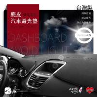 i8B【麂皮避光墊】台灣製~適用於 super sentra HV CE 180 M1 livina BuBu車用品