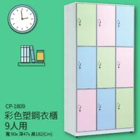 【收納嚴選品牌】CP-1809 彩色塑鋼衣櫃 九人用 收納櫃 置物櫃 衣櫥 健身中心 公家機關 百貨商行