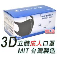 寶島醫療用口罩 3D立體透氣成人口罩50片白色,MIT台灣製造,三層過濾,一次性口罩 玟玟