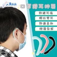 台灣出貨 現貨 口罩護耳器 口罩神器 止勒耳壓迫 防勒耳 柔軟矽膠耳套 口罩掛勾 舒適減壓 口罩減壓調節器 人魚朵朵