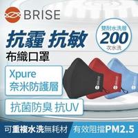 【BRISE】奈米防護抗PM2.5銀離子可水洗口罩(☆霧黑/桃紅/天藍三色可選)