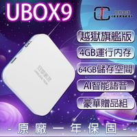 最新【安博盒子9代】UBOX9 保固一年 贈品多樣可選 免運 安博盒子X11 PRO MAX 智能機上盒 旗艦純淨版 豪華贈品4選一