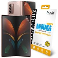 【HODA】Samsung Galaxy Z Fold 2 磨砂 極限貼(磨砂背貼+轉軸)