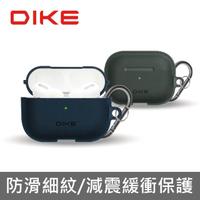 【DIKE】Air Pods Pro彈力收納套- 附防丟扣環(DTE201)