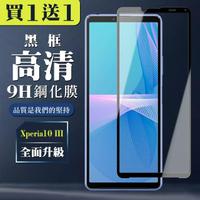 SONY Xperia 10 III 9H滿版玻璃鋼化膜黑框高清手機保護貼(2入-Xperia10III保護貼Xperia10III鋼化膜)