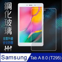 【HH】鋼化玻璃保護貼系列 Samsung Galaxy Tab A -2019-8.0吋-T295(GPN-SS-T295)