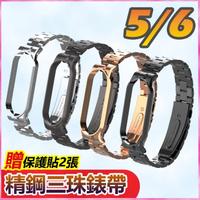 小米手環5/小米手環6威尼斯精鋼三珠錶帶腕帶金屬錶帶