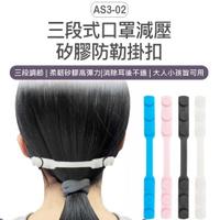 AS3-02 三段式口罩減壓矽膠防勒掛扣 口罩神器 口罩延長 減緩疲勞 大人小孩可用