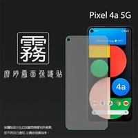 霧面螢幕保護貼 Google 谷歌 Pixel 4a 5G版 G025E 保護貼 軟性 霧貼 霧面貼 磨砂 防指紋 保護膜