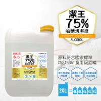 【潔王】可噴手75%防疫酒精潔淨液 20公升/桶(食用級無化學+安心不傷手)