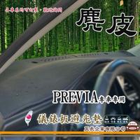 【e系列汽車用品】TOYOTA PREVIA(麂皮避光墊 專車專用)