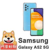 【阿柴好物】Samsung Galaxy A52 5G(防摔氣墊保護殼)