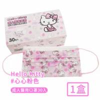 【Hello Kitty】台灣製醫用口罩成人款30入/盒(心心粉色款)