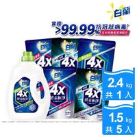 【白蘭】4X酵素極淨超濃縮洗衣精 1+5件組(瓶裝2.4KGx1+補充包1.5KGx5)