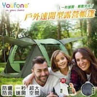 【YOUFONE】戶外露營帳篷/自動秒開瞬收帳篷(3-4人)