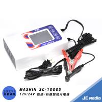 [公司貨現貨] MASHIN SC-1000S 12V 24V 鋰鐵 鉛酸 雙模汽機車電瓶充電器 SC1000S 麻新