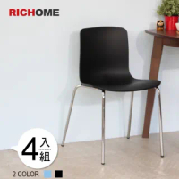 【RICHOME】時尚極簡風餐椅/休閒椅/工作椅/等待椅-4入一組(2色)