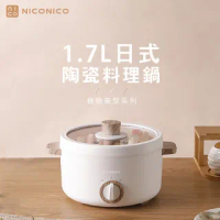 【NICONICO奶油鍋系列】1.7L日式陶瓷料理鍋(NI-GP930)