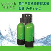 {免費基本安裝}【德國格溫拜克Grunbeck】商用三罐式循環軟水機設備 Delta-p 2