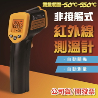 高階紅外線溫度計 測量範圍-50℃-400℃ 紅外線測溫槍  雷射測溫槍 雷射溫度計