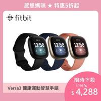【Fitbit】Versa 3 健康運動智慧手錶(睡眠血氧監測)