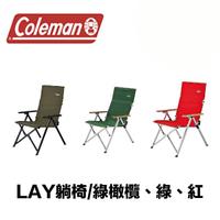 【Coleman】Coleman LAY躺椅(綠/紅/綠橄欖)