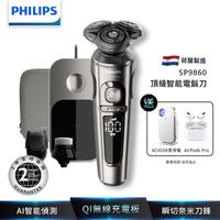 Philips 飛利浦頂級智能尊榮8D乾濕兩用三刀頭電動刮鬍刀SP9860