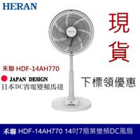 禾聯 HDF-14AH770 14吋7扇葉 智能變頻風扇 DC直流電風扇 省電風扇 12段風速 遙控電風扇 日本品牌馬達