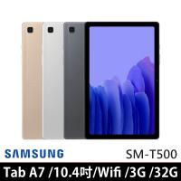 【SAMSUNG 三星】Galaxy Tab A7 10.4吋 3G/32G Wifi版 平板電腦 SM-T500(送原廠授權皮套+保貼等好禮)