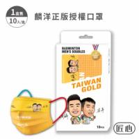 【匠心】麟洋正版授權 三層平面醫用口罩-L尺寸-MD雙鋼印(勇奪金牌款 10入/盒)