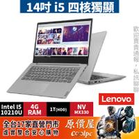 Lenovo聯想 IdeaPad 3-14IML05 81WA004RTW【灰】i5-10210U/14吋筆電/原價屋