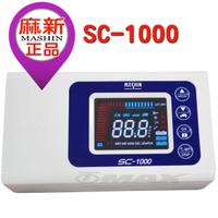 【omax】麻新智慧型鉛酸電瓶汽機車充電器-sc1000(超值款-12H)