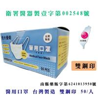 恒大優衛 醫用口罩 台灣製造 雙鋼印 50/入 藍色/黑色