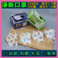 淨新 兒童口罩  無塵室等級 幼幼2-4歲 兒童5-10歲 台灣製造 3D立體口罩(細耳)兒童口罩