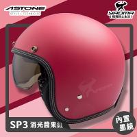 贈抗UV鏡片 ASTONE 安全帽 SP3 素色 消光醬果紅 霧面紅 內鏡 復古帽 半罩 3/4罩 耀瑪騎士