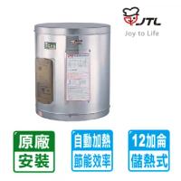 【喜特麗】全國安裝標準型12加侖儲熱式電熱水器(JT-EH112D)
