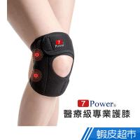 7Power-醫療級專業護膝1入(尺寸任選)  現貨 蝦皮直送